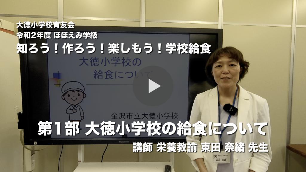 第1部 大徳小学校の給食について 動画掲載ページ